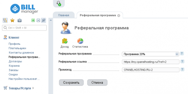Партнерская программа - 20%