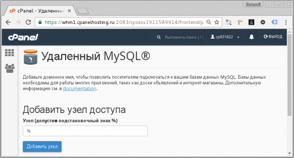 cPanel: удаленный доступ к MySQL