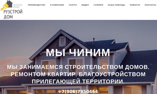 """Строительная компания """"РузСтройДом"""""""