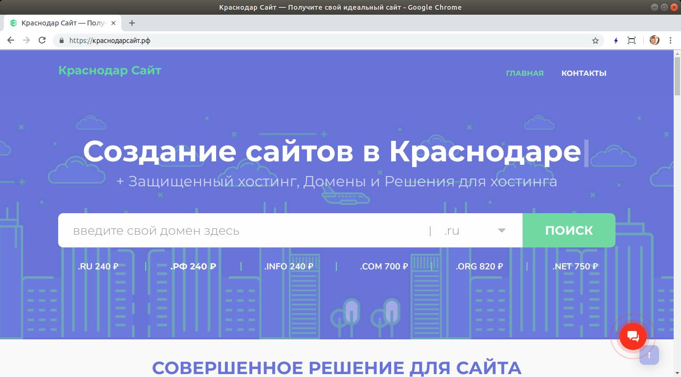 Краснодар создание сайтов вакансии как правильно оформить сайт компании