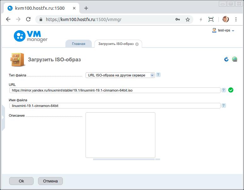 Загрузка ISO образа на сервер KVM