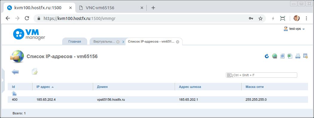 Список IP-адресов виртуального сервера