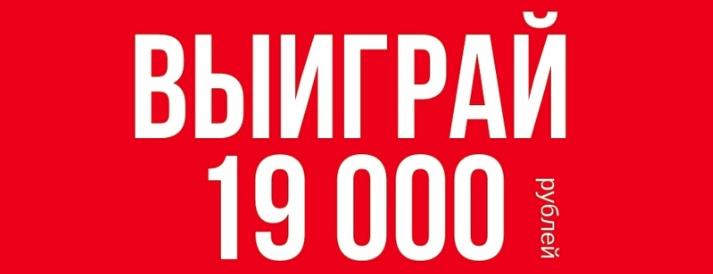 выйграй 19 000 рублей