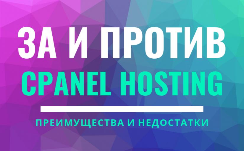 Хостинг от cPanel hosting — за и против