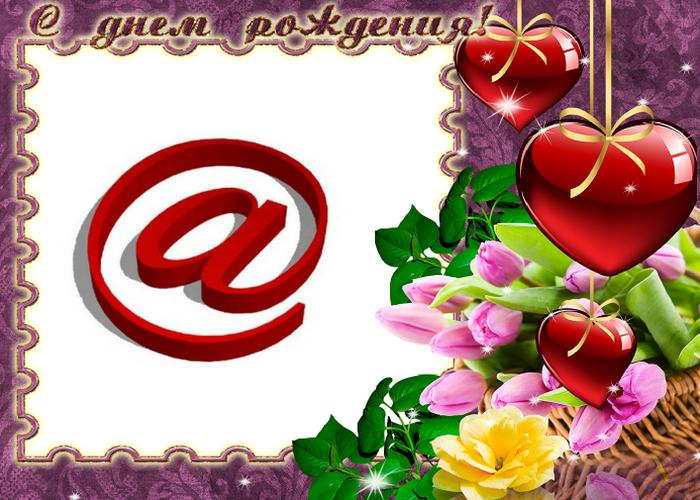 Электронная почта, с днем рождения!