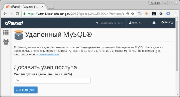 удаленный доступ MySQL