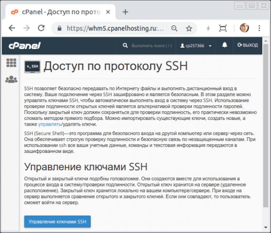 доступ по протоколу SSH