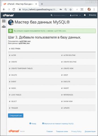 cpanel мастер баз данных MySQL
