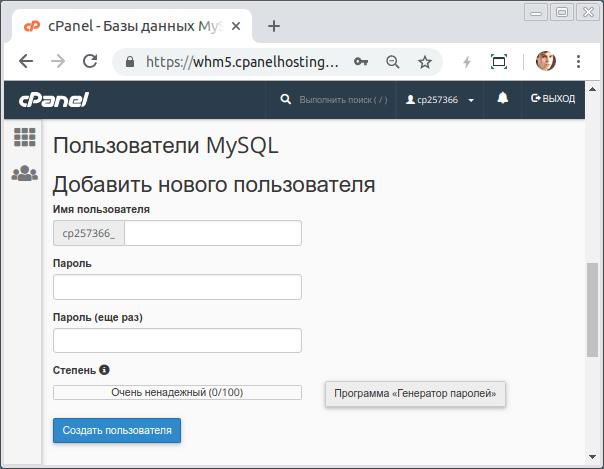 cpanel базы данных MySQL