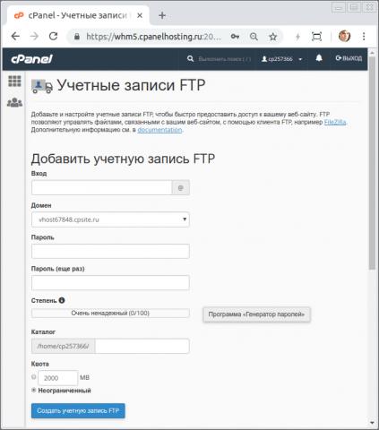 cpanel учетные записи FTP