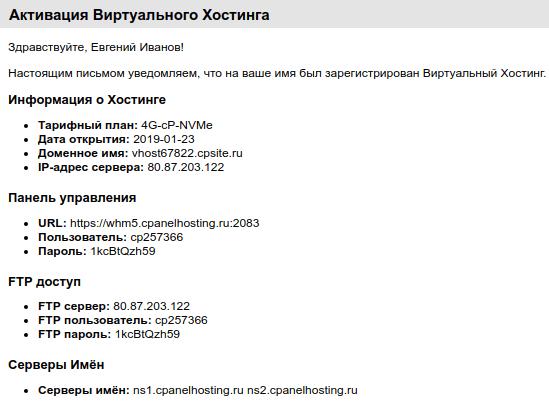 информация о хостинге