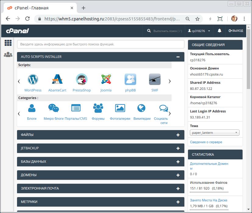 Установка WordPress - База знаний cPanel хостинг