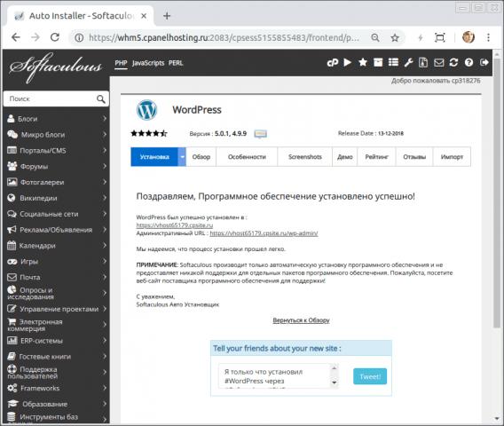 установка WordPress завершена