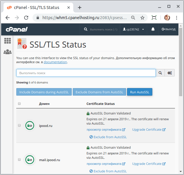 SSL/TLS Status
